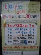 6月1日よりtata2015(畳を替えて、最高30万円)スタート