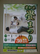 愛知県畳まつり(抽選で1万円が30名様に当たる) 始まる!