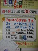 今年もtata(タタ)2016がスタート 畳を替えて30万円!