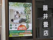 愛知県畳まつり(抽選で1万円が30名様に当たる)が始まります!