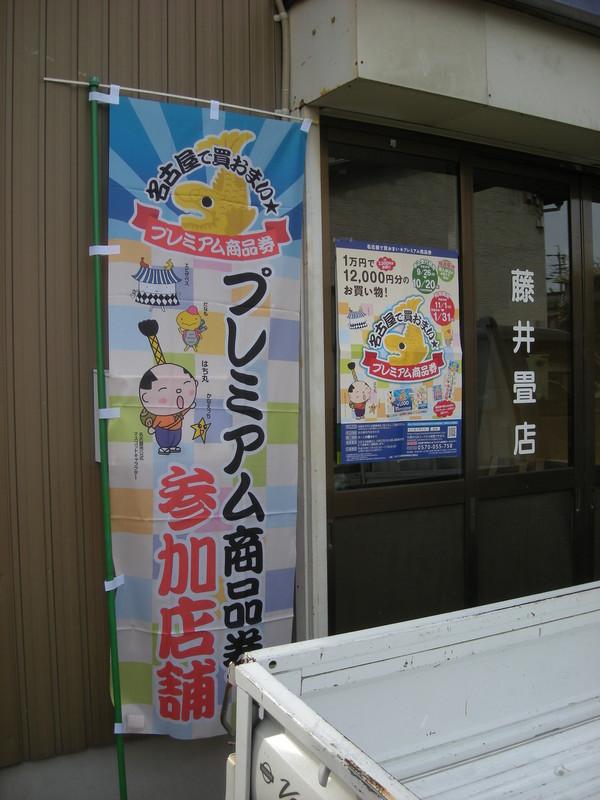 名古屋 市 地域 振興 券