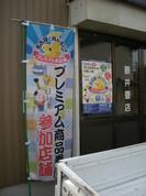 名古屋で買おまい★プレミアム商品券を使って名古屋市北区の藤井畳店で畳を替えよう!