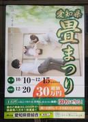 愛知県畳まつり2020(抽選で現金1万円が30名様に当たる)がスタートします