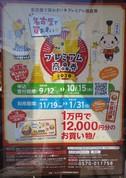 名古屋で買おまい★プレミアム商品券2020申込が始まっています。