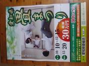 愛知県畳まつり2021がスタートします
